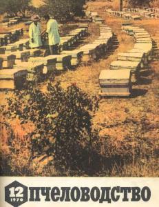 Пчеловодство 1970 №12
