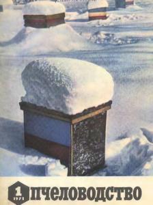 Пчеловодство 1971 №01