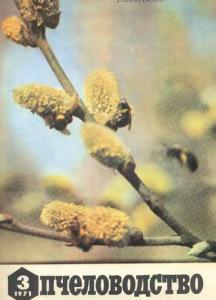 Пчеловодство 1971 №03