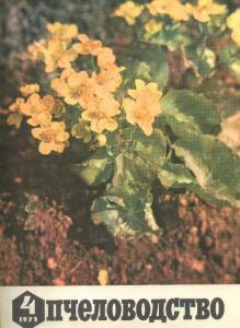 Пчеловодство 1971 №04