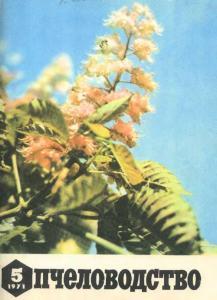 Пчеловодство 1971 №05