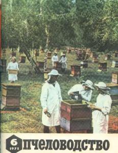 Пчеловодство 1971 №06