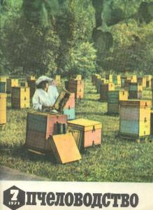 Пчеловодство 1971 №07