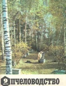 Пчеловодство 1971 №09