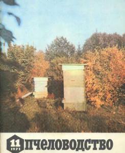 Пчеловодство 1971 №11