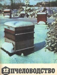 Пчеловодство 1971 №12