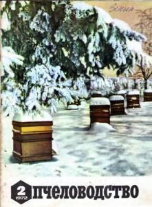 Пчеловодство 1972 №02