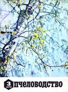 Пчеловодство 1972 №03