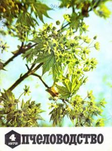 Пчеловодство 1972 №04