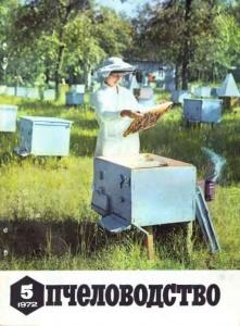 Пчеловодство 1972 №05