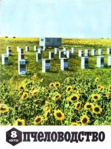 Пчеловодство 1972 №08