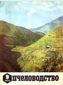 Пчеловодство 1972 №09