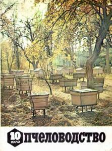 Пчеловодство 1972 №10