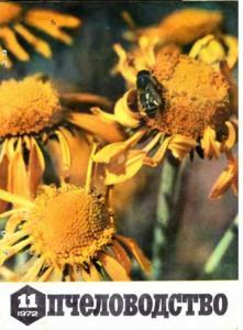 Пчеловодство 1972 №11