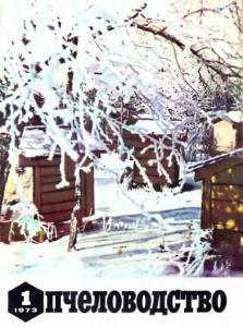 Пчеловодство 1973 №01
