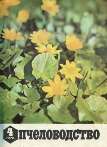 Пчеловодство 1973 №04