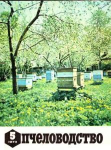Пчеловодство 1973 №05
