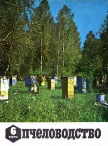 Пчеловодство 1973 №06
