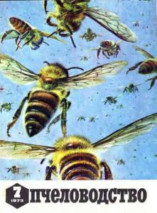 Пчеловодство 1973 №07