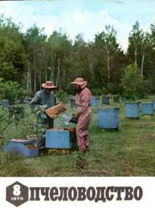 Пчеловодство 1973 №08