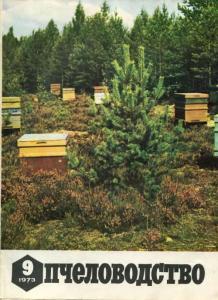 Пчеловодство 1973 №09