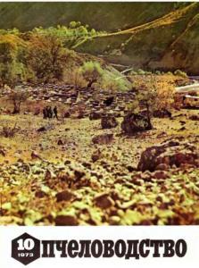 Пчеловодство 1973 №10