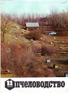 Пчеловодство 1973 №11