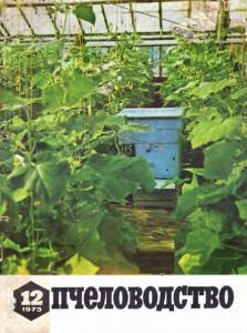 Пчеловодство 1973 №12