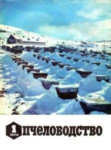Пчеловодство 1974 №01