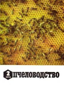 Пчеловодство 1974 №02