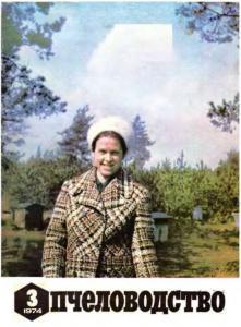 Пчеловодство 1974 №03