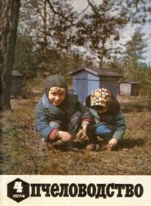 Пчеловодство 1974 №04