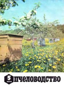 Пчеловодство 1974 №05
