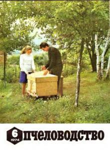 Пчеловодство 1974 №06