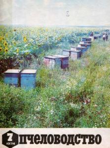 Пчеловодство 1974 №07