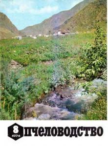 Пчеловодство 1974 №08