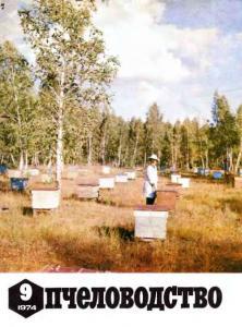 Пчеловодство 1974 №09
