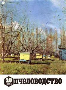 Пчеловодство 1974 №10