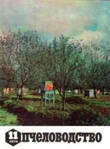 Пчеловодство 1974 №11