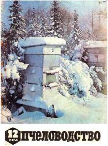 Пчеловодство 1974 №12