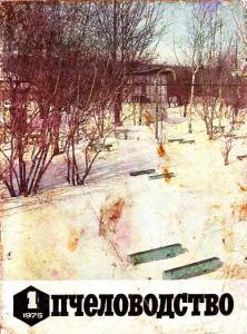 Пчеловодство 1975 №01