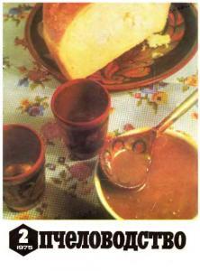 Пчеловодство 1975 №02