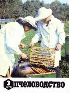 Пчеловодство 1975 №03
