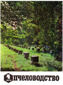 Пчеловодство 1975 №04