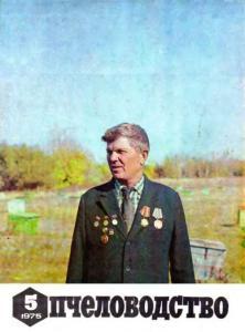 Пчеловодство 1975 №05