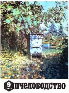 Пчеловодство 1975 №09