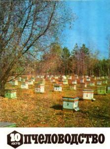 Пчеловодство 1975 №10