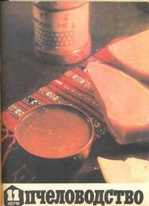 Пчеловодство 1975 №11