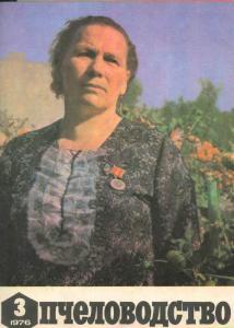 Пчеловодство 1976 №03