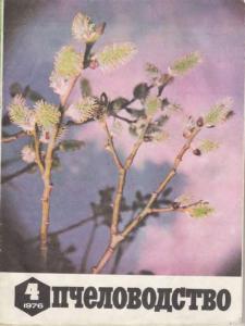 Пчеловодство 1976 №04